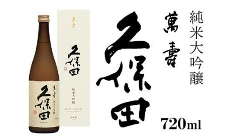 36-13久保田 萬寿720ml(純米大吟醸)