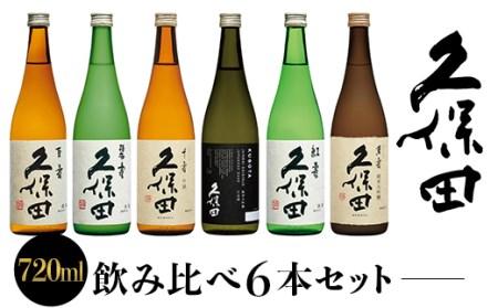 36-08【720ml×6本】久保田飲み比べセット