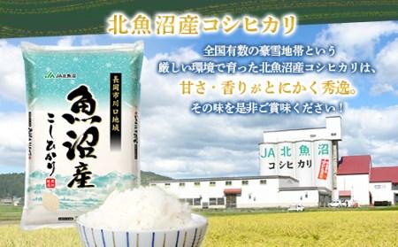 PM05-1北魚沼産コシヒカリ(長岡川口地域)5kg+無洗米300g×3袋