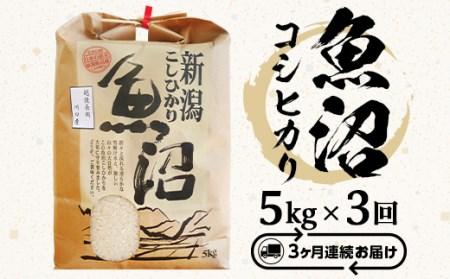 B7-16【3ヶ月連続お届け】魚沼産コシヒカリ5kg(長岡川口地域)