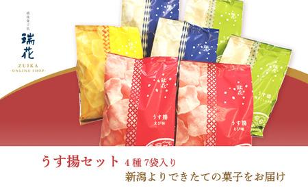 28-02瑞花「うす揚げセット」4種7袋入り