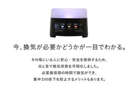 K2-01【ブラック】 CO2濃度測定器「CO2 Lamp」