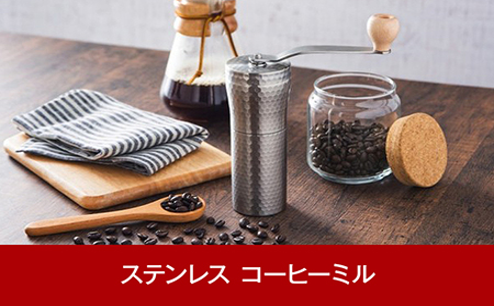 【010P031】[MILLUセラミックス] 手動 ステンレスコーヒーミル