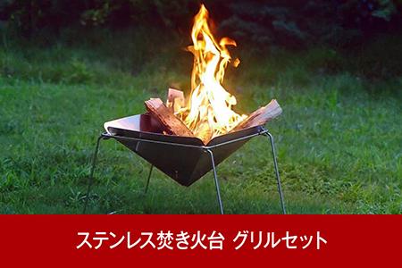 【020P081】[内山産業] キャンプ用品 ステンレス焚火台(焚き火台)グリルセット