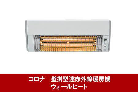 【135P001】[コロナ] 壁掛型遠赤外線暖房機 ウォールヒート(電気ヒーター)