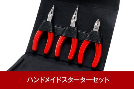 【035P015】[トップ工業] アクセサリー作りに ハンドメイドスターターセット