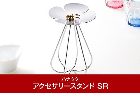 【011P003】[ハナウタ] おしゃれなステンレス製キッチン用品 アクセサリースタンド シルバー