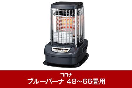 【241P001】[コロナ] ブルーバーナ(業務用タイプ) 48~66畳用 ブルーメタリック GH-C19F(A)
