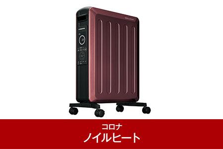 【251P001】[コロナ] オイルレスヒーター ノイルヒート 10~13畳用 ワインブラック CHS-15A(KR)