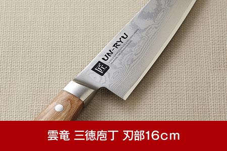 【020P059】雲竜 三徳庖丁 刃部16cm