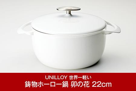 【080P002】UNILLOY キャセロール22cm 卯の花