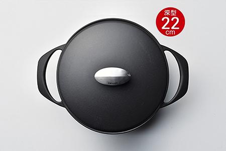 【085P004】[UNILLOY(ユニロイ)] キャセロール(ホーロー鍋) 22cm くろがね