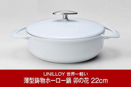 【080P007】UNILLOY キャセロール浅型22cm 卯の花
