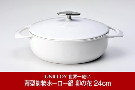 【080P012】UNILLOY キャセロール浅型24cm 卯の花