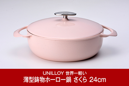 【080P015】UNILLOY キャセロール浅型24cm さくら
