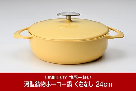 【080P016】UNILLOY キャセロール浅型24cm くちなし
