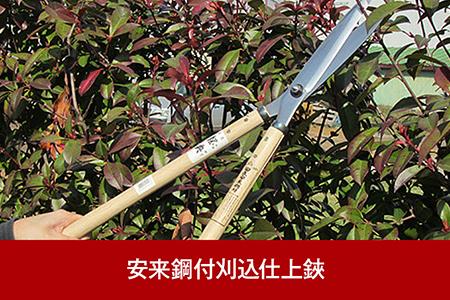 【100P007】安来鋼付積層鋼刈込鋏