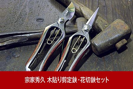 【100P005】宗家秀久 木貼り剪定鋏・花切鋏セット