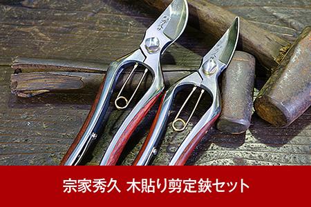 【100P006】宗家秀久 木貼り剪定鋏セット