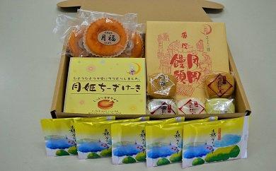 C27 月岡温泉 老舗お菓子セット