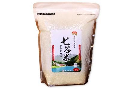 【2633-0039】七谷米 2kg / お米 白米 精米 コシヒカリ こしひかり 新潟県