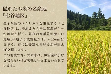 【2633-0043】七谷米 4kg / お米 白米 精米 コシヒカリ こしひかり 新潟県