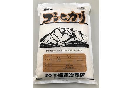 【2633-0049】加茂市七谷産コシヒカリ 5kg/お米 白米 精米 こしひかり 新潟県