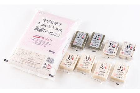 B322 特別栽培米コシヒカリ5kg・杵つき餅セット