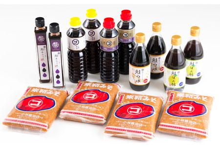 B342 蔵元直送!一年熟成の特製味噌&醤油豪華6種14品セット