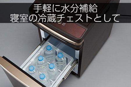 ベッドサイド冷蔵庫 (HR-D282BR)