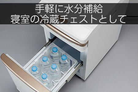 ベッドサイド冷蔵庫 (HR-D282W)
