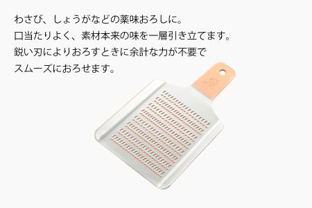 7041432 銅おろし金(大)