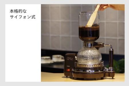 サイフォン式コーヒーメーカー(CM-D854BR)