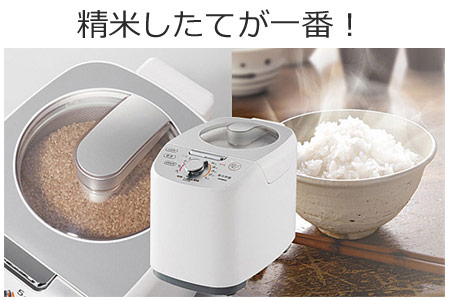 コンパクト精米器 精米御膳(MR-E751W)