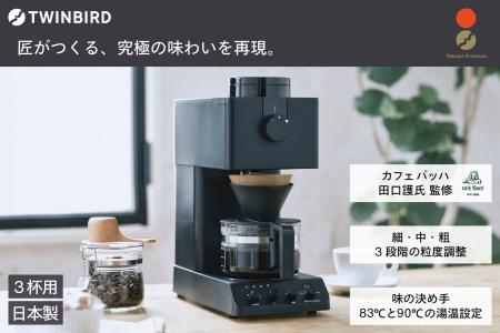 全自動コーヒーメーカー 3カップ