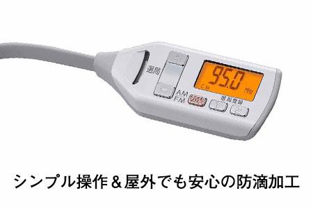 着るラジオ(AV-J336PW)