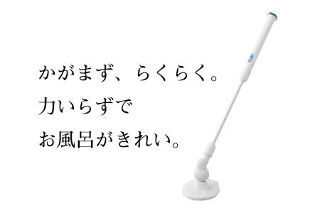 充電式バスポリッシャー ふろピカッシュEX (BD-4399BL)