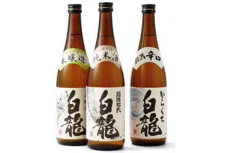 A-11. 白龍酒造 お勧め日本酒3本セット