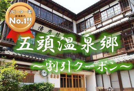 五頭温泉郷割引クーポン(3,000円分)