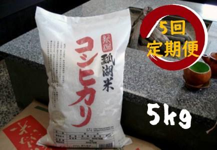 F-18 新潟産 コシヒカリ 瓢湖米 5kg × 定期便5回コース