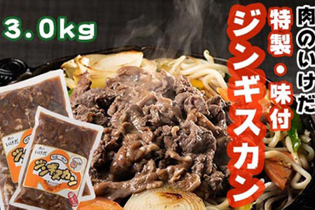 [K-02y]肉のいけだの手作り「特製・味付」ジンギスカン3.0kg