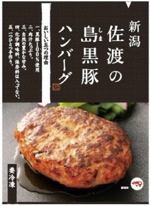 佐渡の島黒豚ハンバーグ 5コセット