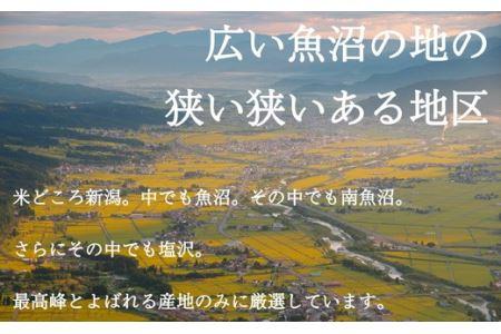 【定期便】南魚沼産コシヒカリ『塩沢地区100%』2kg 2ヶ月連続