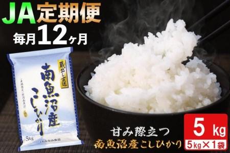 【JAみなみ魚沼頒布会】南魚沼産こしひかり(5kg×全12回)