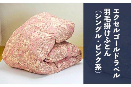 05-Pエクセルゴールドラベル羽毛掛けふとん(シングル・ピンク系)