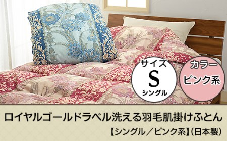 SP-09ロイヤルゴールドラベル洗える羽毛肌掛けふとん【シングル/ピンク系】(日本製)