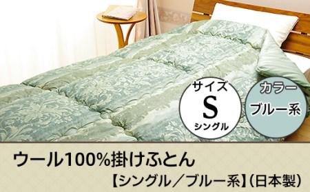 SB-07ウール100%掛けふとん【シングル/ブルー系】(日本製)