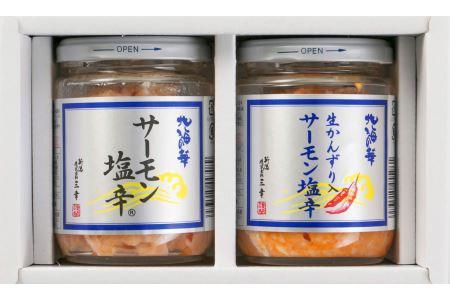 【TV・雑誌で大絶賛!】サーモン塩辛食べ比べセット