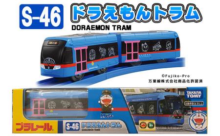 ドラえもんトラムプラレール  鉄道玩具 路面電車 電車 おもちゃ プレゼント