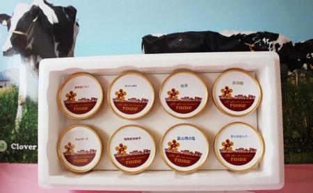 戸出ジェラート 8個セット アイス ミルク チョコ 抹茶 安納芋 苺 梨 桃 セット 詰め合わせ ギフト 贈り物